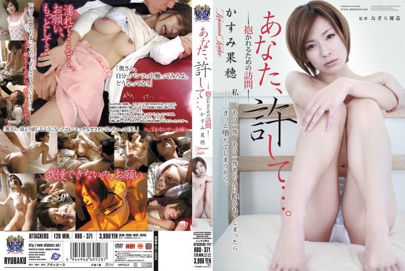 RBD-371 Darling, Forgive Me... I Went To Be Held Kaho Kasumi