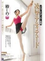 プロバレエダンサー無残 凌辱のアティテュード 椿しの ダウンロード
