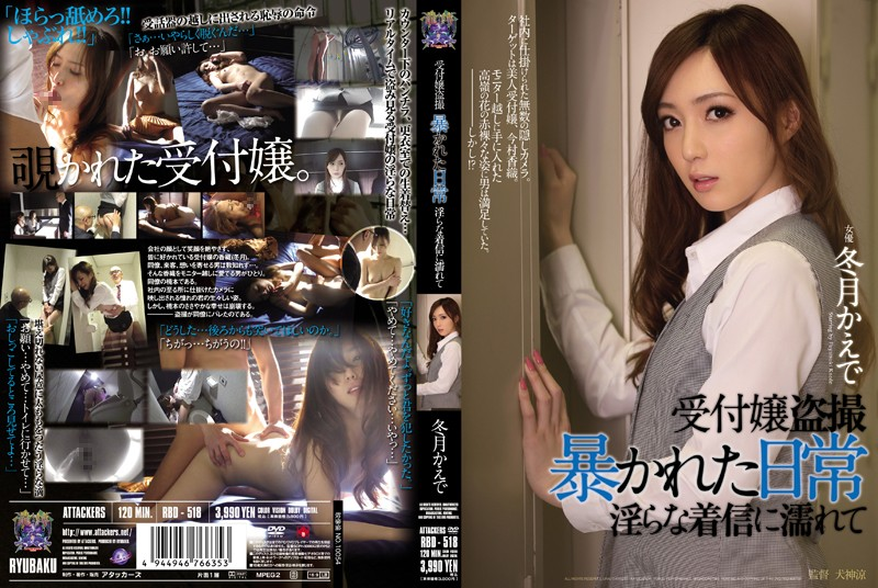 RBD-518 Peeping on the Receptionist - Her Everyday Exposed - Getting Wet All Over the Phone Kaede Fuyutsuki
