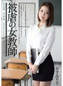 被虐の女教師 かすみりさ(rbd00611)