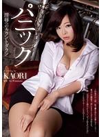 パニック 淫辱へのカウントダウン KAORI ダウンロード