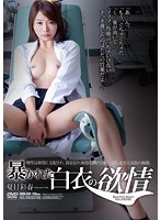 RBD-674 暴かれた白衣の欲情 夏目彩春