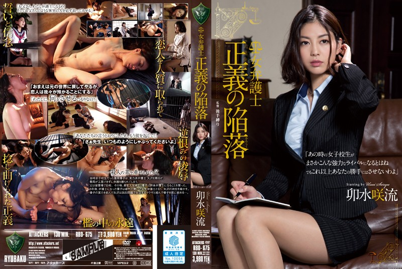 Uncensored rbd-675 Saryu Usui