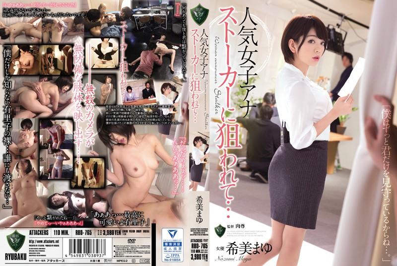 rbd765「人気女子アナ ストーカーに狙われて… 希美まゆ」(アタッカーズ)