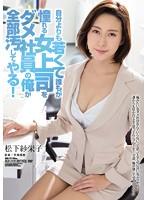 自分よりも若くて誰もが憧れる女上司をダメ社員の俺が全部汚してやる! 松下紗栄子 ダウンロード