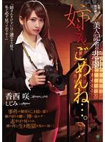 持田茜 美人記者の悲劇 姉さん、ごめんね…。