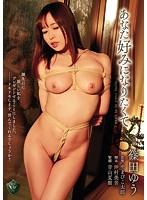 [RBD-908]あなた好みになりたくて 篠田ゆう