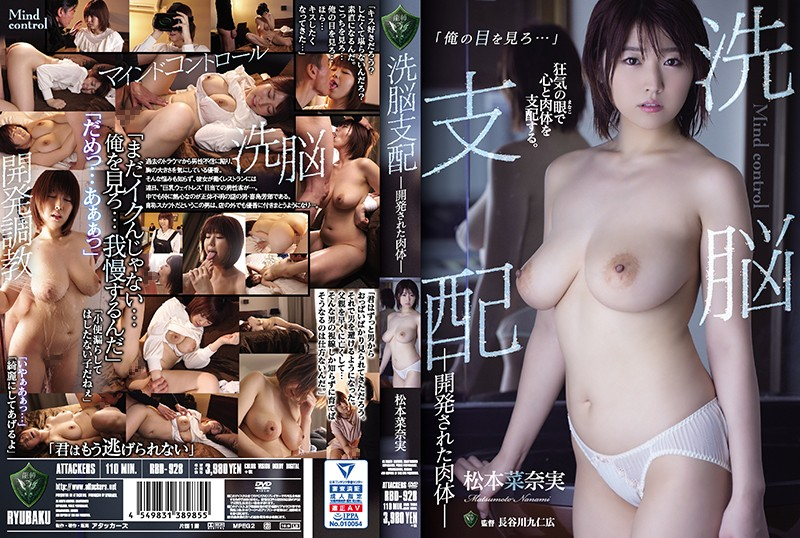 RBD-928 Brainwash Domination Developed Body Nanami Matsumoto