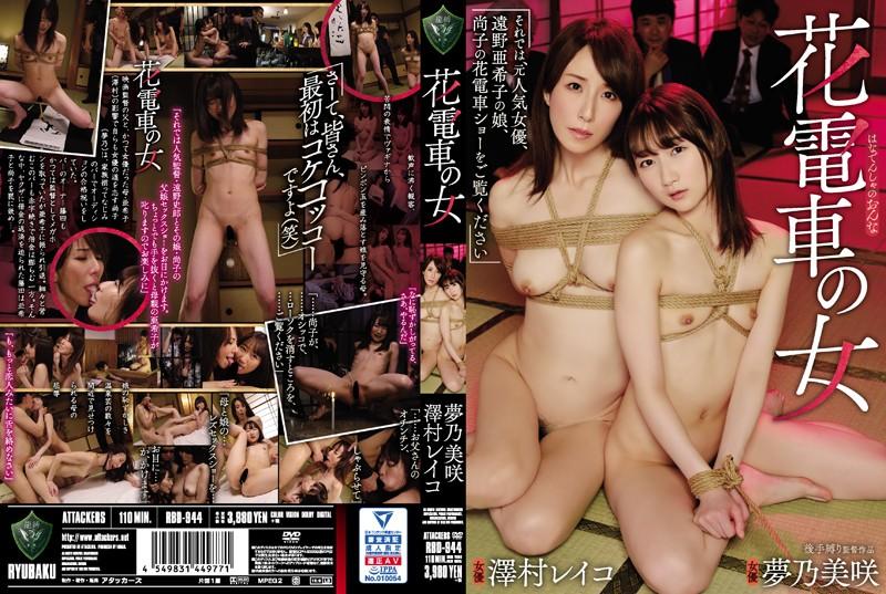 rbd00944 花電車の女 夢乃美咲 澤村レイコ [RBD-944のパッケージ画像