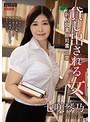 貸し出される女 新人図書館司書、一葉 七咲琴乃(rbk00005)