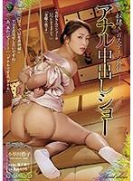 奴●色のステージ外伝 アナル中出しショー 小早川怜子 ダウンロード