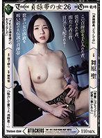 (rbk00023)[RBK-023]貞操帯の女26 舞原聖 ダウンロード