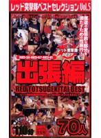 レッド突撃隊ベストセレクション Vol.5 ダウンロード