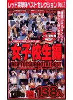 レッド突撃隊ベストセレクション Vol.7 ダウンロード