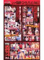 レッド突撃隊ベストセレクション Vol.12 ダウンロード