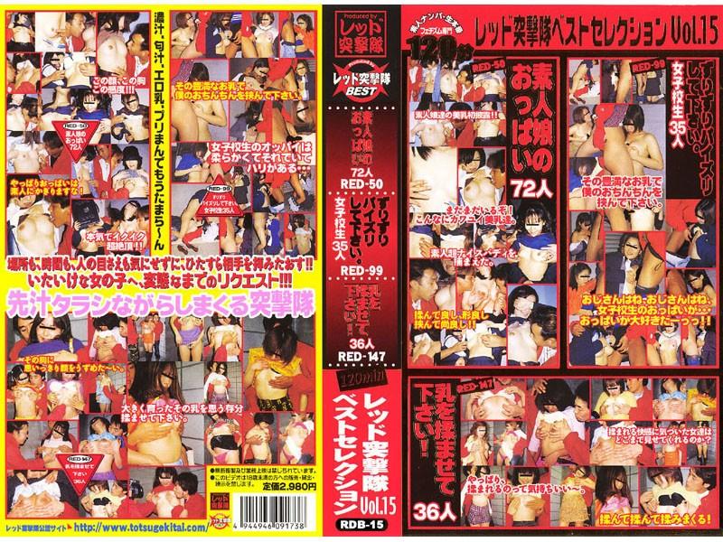 (rdb015)[RDB-015] レッド突撃隊ベストセレクション Vol.15 ダウンロード