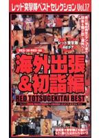 レッド突撃隊ベストセレクション VOL.17 ダウンロード