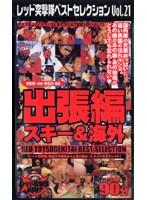 レッド突撃隊ベストセレクション Vol.21 ダウンロード