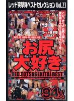 レッド突撃隊ベストセレクション Vol.23 ダウンロード