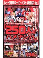 レッド突撃隊スーパーベスト 4時間SP vol.1 250人のハメナンパ ダウンロード