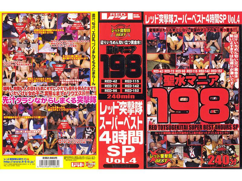 レッド突撃隊スーパーベスト 4時間SP vol.4 聖水マニア198