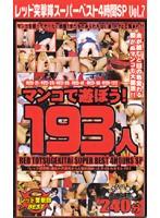 レッド突撃隊スーパーベスト 4時間SP vol.7 マンコで遊ぼう! 193人