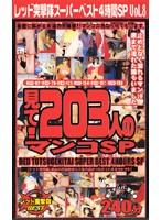 レッド突撃隊スーパーベスト 4時間SP vol.8 見て!203人のマンコSP ダウンロード