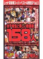 レッド突撃隊スーパーベスト 4時間SP vol.11 女子校生と楽しい放課後158人 ダウンロード