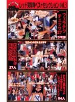レッド突撃隊ベストセレクション Vol.3 ダウンロード