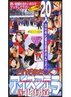 これぞまさしくアイスフェラ20人IN北海道 ダウンロード