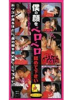 僕の顔をベロベロ舐めて下さい。31人が舐めまくり! red156のパッケージ画像