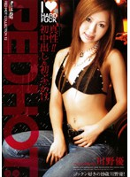 RED HOT COLLECTION 13 川野優 ダウンロード