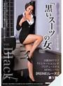 大阪クラブ・ドミネーション ナオミ女王様 黒いスーツの女