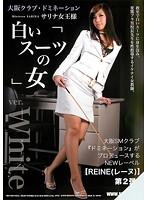 大阪クラブ・ドミネーション サリナ女王様 白いスーツの女 ダウンロード