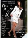 大阪クラブ・ドミネーション サリナ女王様 白いスーツの女