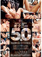 鉄板 BEST OF BEST オナニー 48名