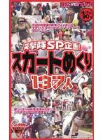 突撃隊SP企画! 突撃!!スカートめくり 137人 ダウンロード