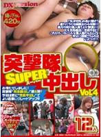 全員顔出し中出し 突撃隊SUPER中出し12人 Vol.4