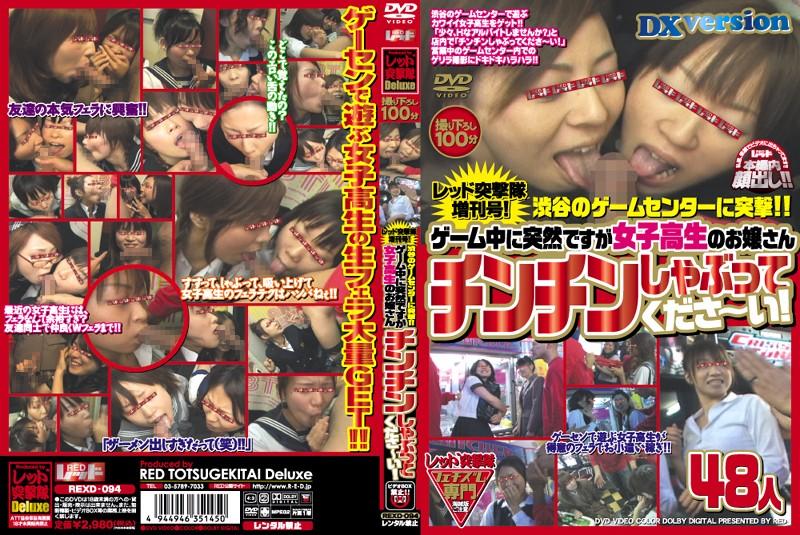 レッド突撃隊 増刊号!渋谷のゲームセンターに突撃!! ゲーム中に突然ですが女子校生のお嬢さんチンチンしゃぶってくださ〜い!