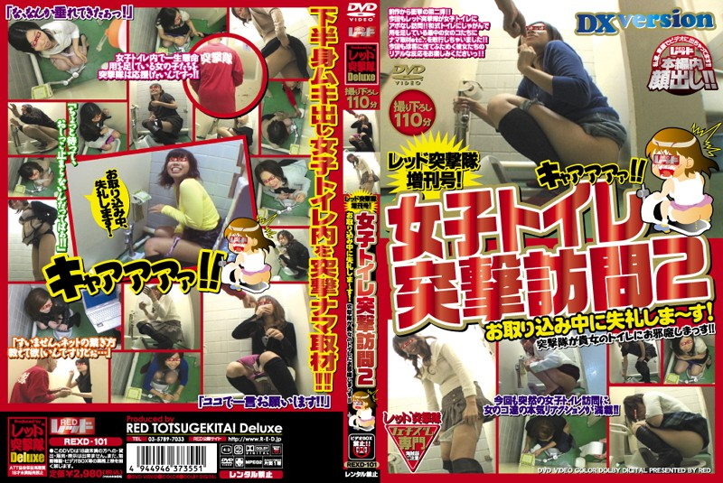 レッド突撃隊 増刊号!! 女子トイレ突撃訪問!! 2