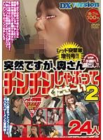 レッド突撃隊 増刊号!! 突然ですが奥さんチンチンしゃぶってくださ〜い 2 24人