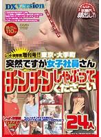 レッド突撃隊増刊号!東京・大手町 突然ですが女子社員さんチンチンしゃぶってくださ〜い 24人 ダウンロード