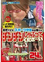 レッド突撃隊 増刊号!! 突然ですが、スポーツ少女のお嬢さんチンチンしゃぶってくださ〜い 24人