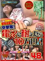 レッド突撃隊SP!復活企画!突撃隊!電マに耐えたら10万円ゲーム! 48人 ダウンロード