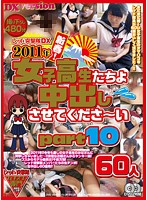 レッド突撃隊DX 2011年新春!女子校生たちよ中出しさせてくださ〜い Part10 60人