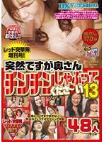 レッド突撃隊 増刊号! 突然ですが、奥さんチンチンしゃぶってくださ〜い 13 48人 ダウンロード