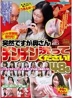 レッド突撃隊増刊号!突然ですが、奥さんチンチン洗ってください!48名 ダウンロード