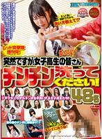 レッド突撃隊増刊号!突然ですが、女子校生の皆さんチンチン洗ってください!48名 ダウンロード