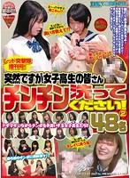 レッド突撃隊増刊号!突然ですが、女子校生の皆さんチンチン洗ってください!2 48名 ダウンロード