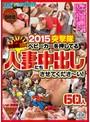 レッド突撃隊DX 2015突撃隊...